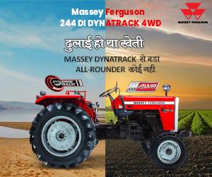Massey Ferguson 244 Dynatrack